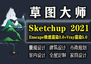 草图大师Sketchup教程成·人免费午夜无码区室内市政规划