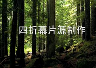 四折幕片源制作