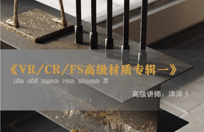 VR/CR/FS《高级材质教学专辑一》