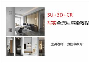 SU+3D+CR全屋写实全流程教程