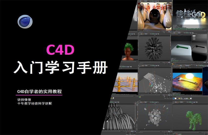 C4D入门学习手册