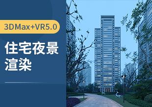 3DMax VRay5.0住宅夜景渲染制作教程