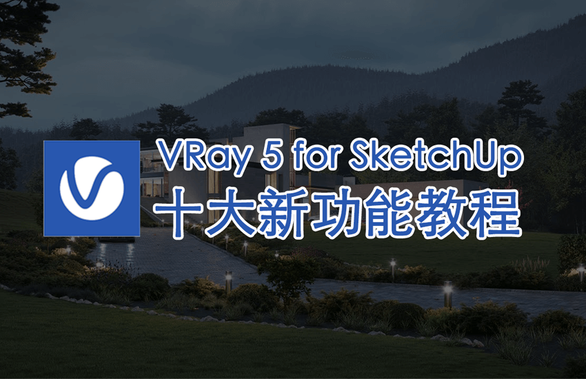 VRay 5 for SketchUp新功能教程