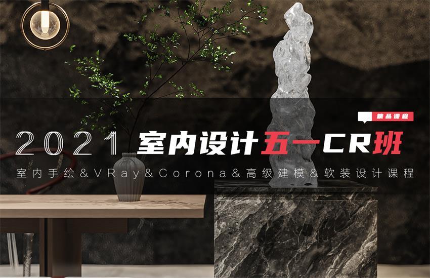 """2021五一【CR超写实""""室内外""""空间表现课】"""