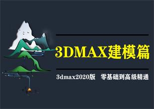 3dmax效果图建模课程创建模型