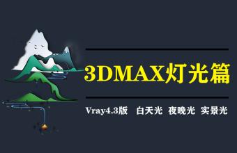 3dmax2020效果图VRAY渲染设置灯光设置
