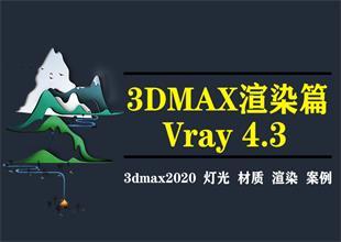 3dmax2020效果图vray渲染灯光材质渲染