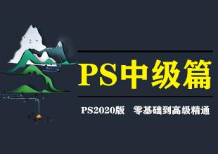 PS2020平面设计中级课程中级基础知识