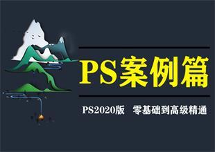 PS2020平面设计实际案例操作演示课程
