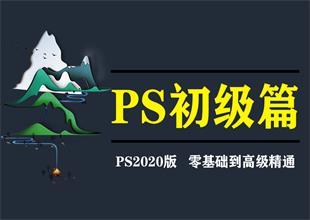 PS2020平面设计初级入门零基础课程