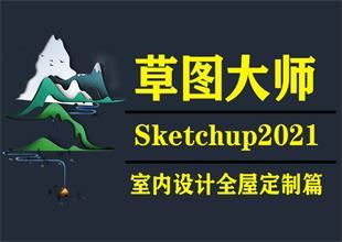 草图大师sketchup2021室内设计全屋定制