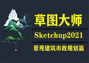 草图大师sketchup2021景观建筑市政规划