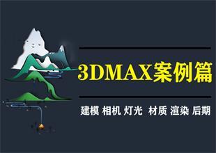 3dmax2020效果图室内室外实际操作演示案例