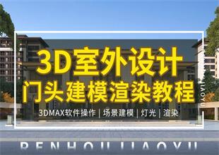 3DMAX室外门头建模渲染教程