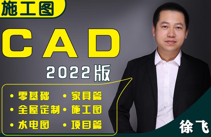 CAD施工图教程autocad2022室内设计