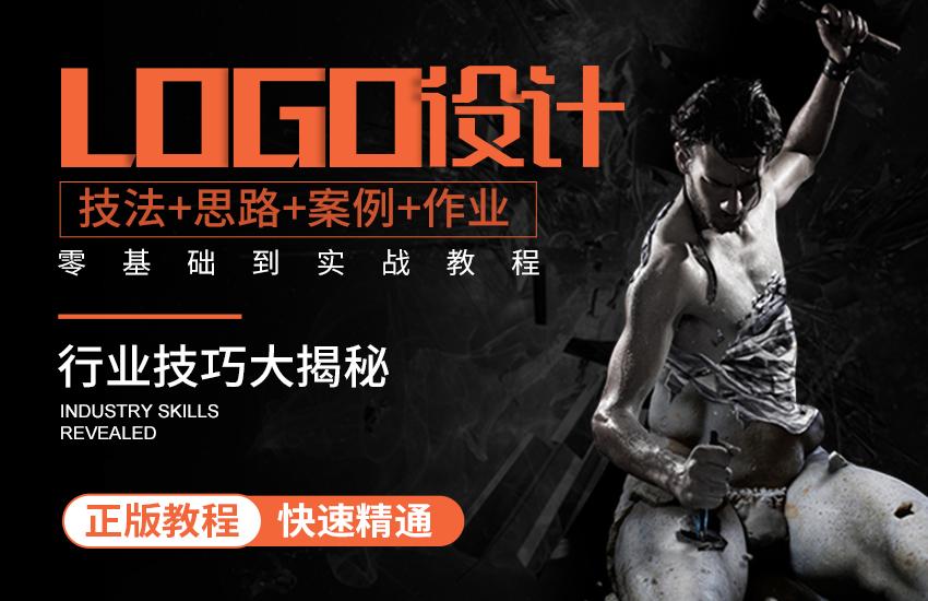 LOGO标志设计基础到实战教程