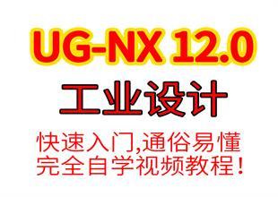 NX12.0工业产品设计快速入门自学视频教程
