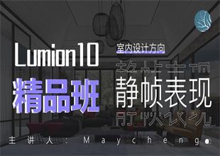 Lumion10精品班室内设计方向静帧表现