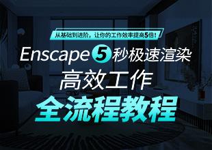 Enscape极速渲染全流程