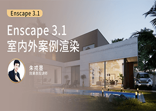 Enscape3.1室内渲染流程典型案例