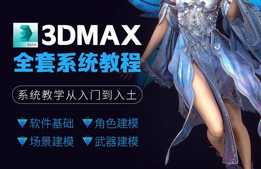3DMax游戏建模全套教程