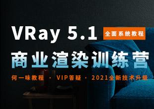 VRay 商业写实渲染系统教程