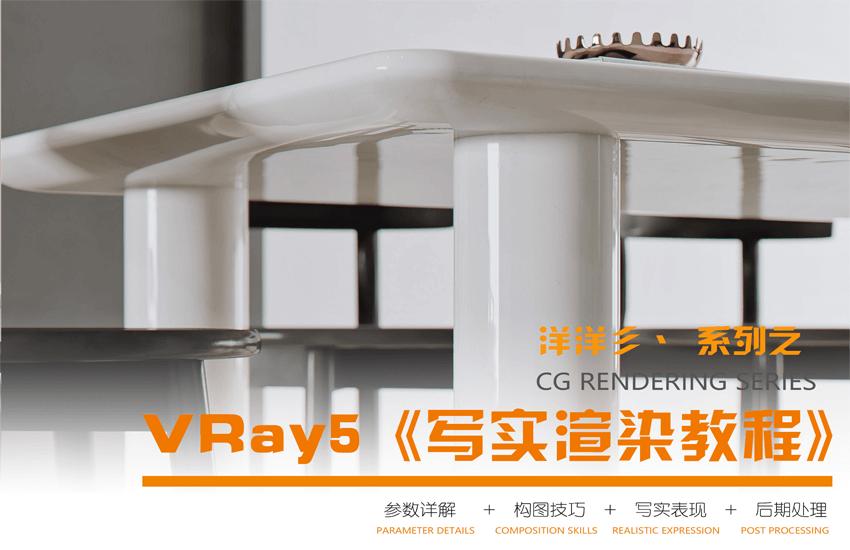 VRay5《写实渲染教程》洋洋彡丶系列