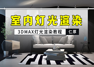3dmax室内家装灯光渲染教程