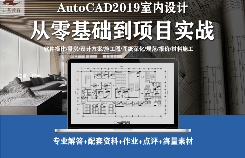 AotoCAD室内设计从零基础到项目实战
