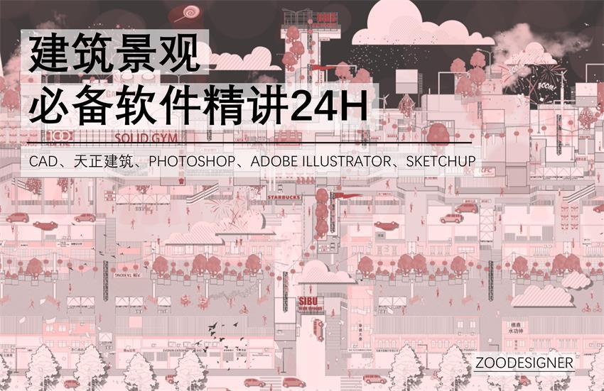 建筑景观必备软件精讲24H