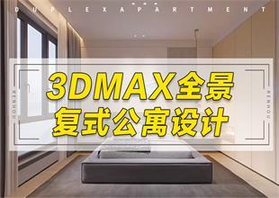 3Dmax+VRay-轻奢复式公寓设计全景制作