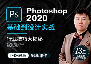 PS 2020 零基础到设计实战【入行必修课】
