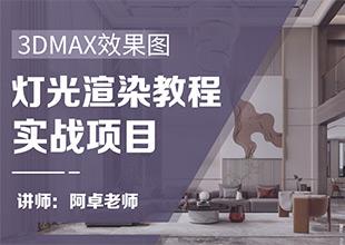 3dmax+VR现代客厅日景灯光渲染教程