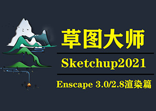 sketchup草图大师enscape渲染表现课