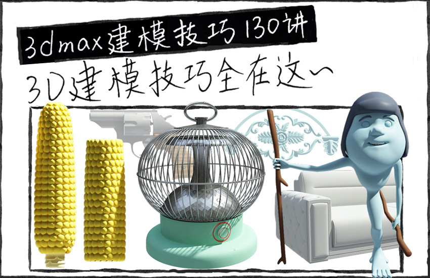 3DMax建模技巧130讲教程
