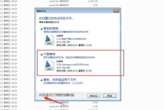 CAD查找字体的操作步骤截图