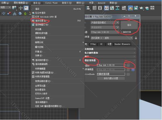 Vray渲染器安装之后怎么在3dsmax里面打开158.jpg