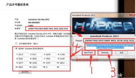 3dmax【3dsmax2012】许可证过期了怎么办,怎么激活243.jpg