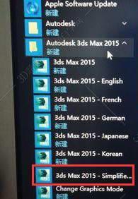 3dmax2015[3ds max 2015]怎么切换中文win10208.jpg
