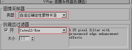 3dsmax2009渲染设置244.jpg