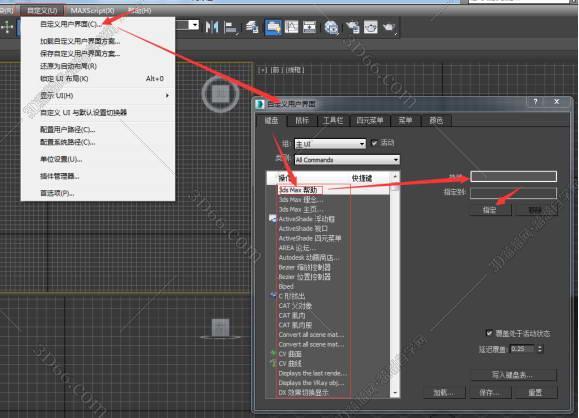 3dsmax2011默认快捷键自定义快捷键怎么设置236.jpg