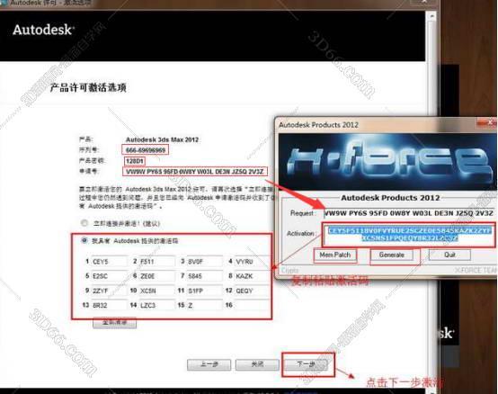 3dsmax2012序列号和密钥注册激活码313.jpg