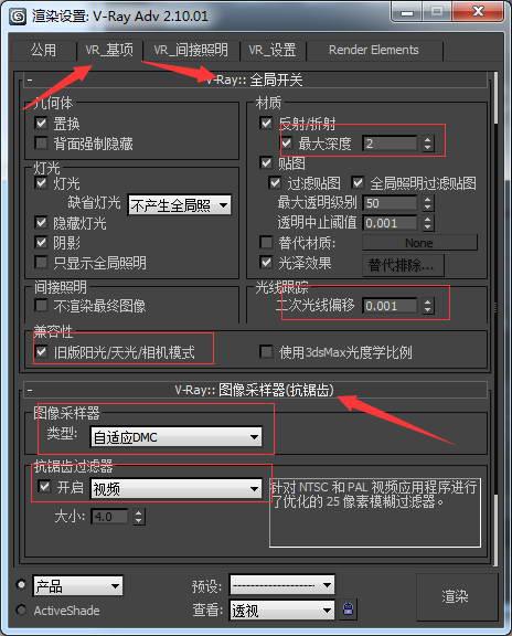 3dsmax2012渲染器设置教程渲染参数设置怎么设置239.jpg