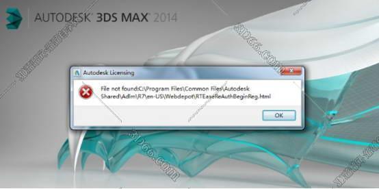 3dsmax2014打不开安装完之后打不开107.jpg