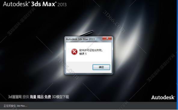 3dsmax许可证失败软件许可证检出失败错误591.jpg