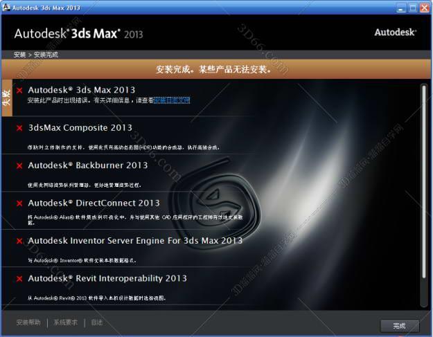 3dsmax2013安装不了安装失败提示某些产品无法安装364.jpg