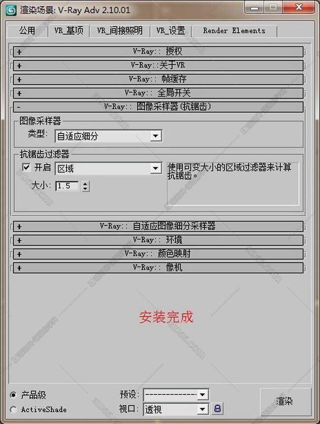vray2.0【adv 2.0 sp1 for 3dmax2012】渲染器(64位)中文版