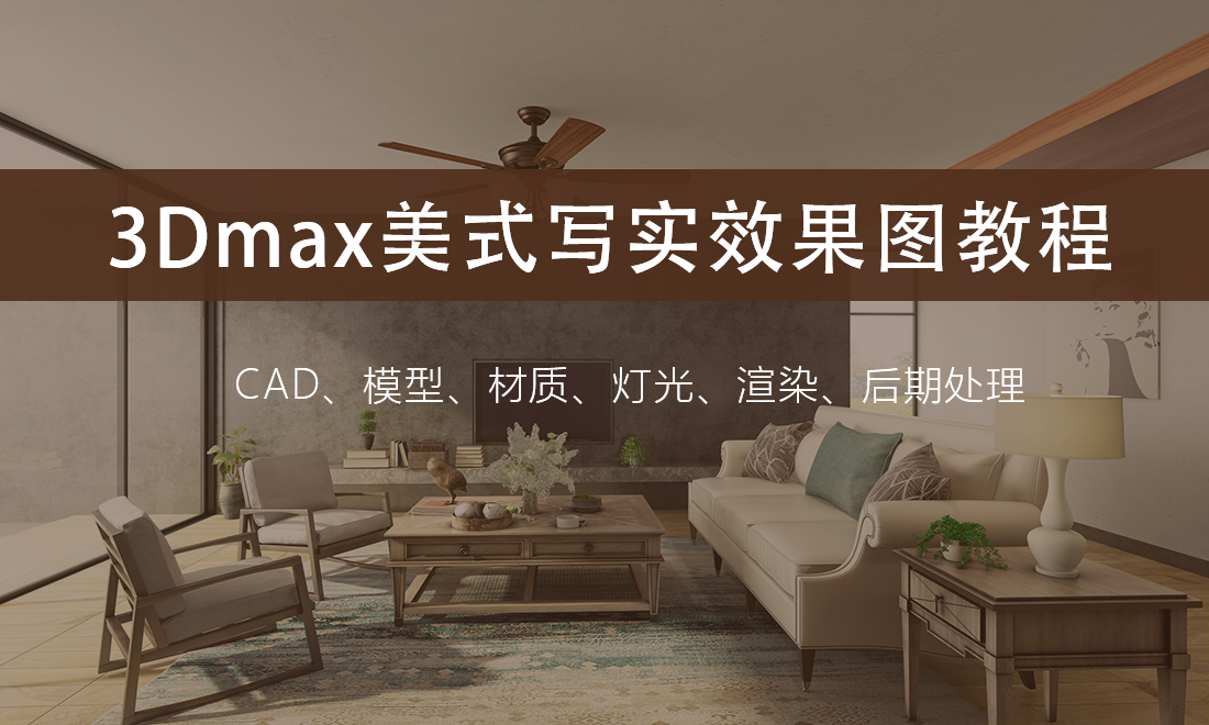 3DMax美式写实效果图渲染教程