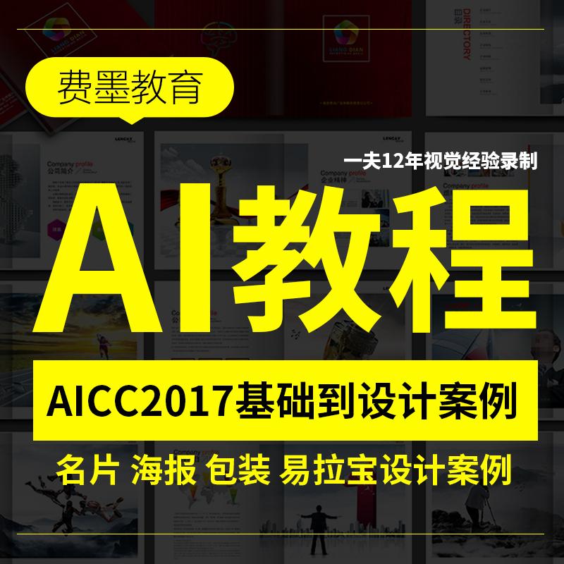 AI CC2017从基础入门到精通教程
