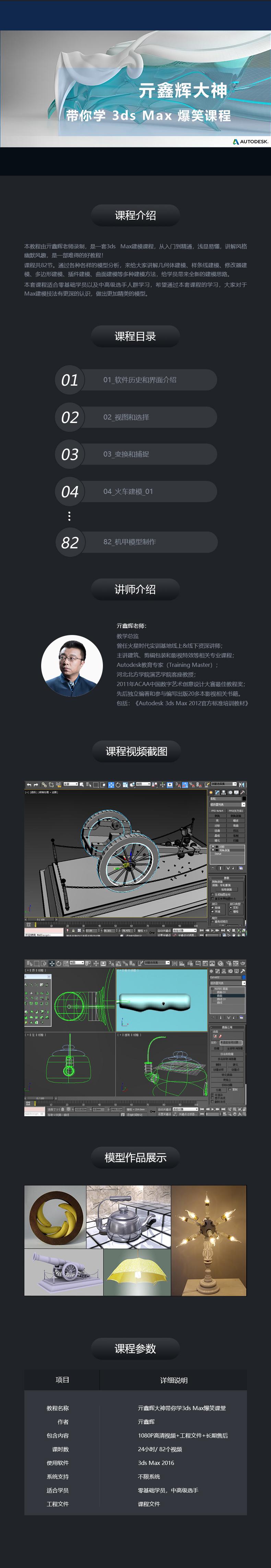 3ds Max爆笑课堂详情.jpg